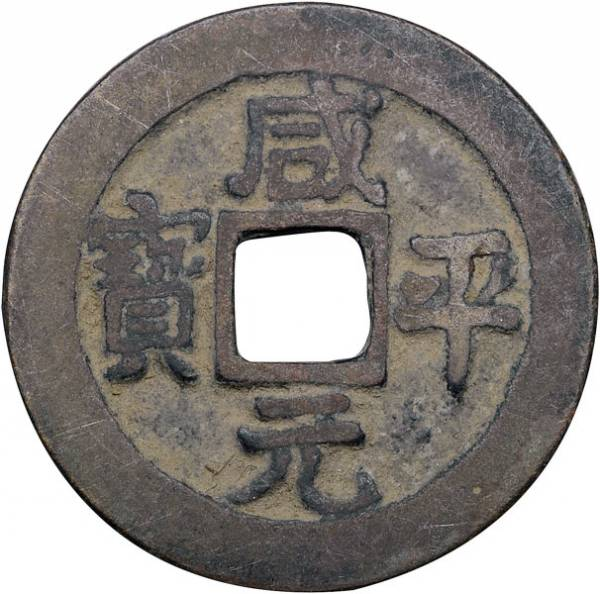 Käschmünze China nördl. Song-Dynastie Zhenzong 998 - 1022