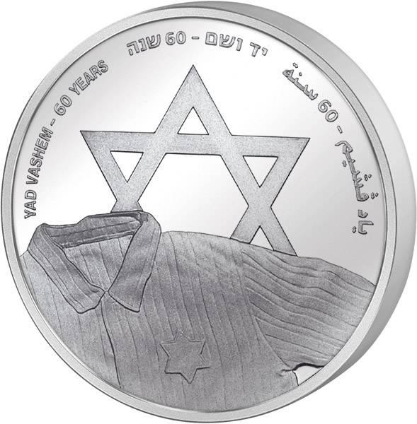 1 New Schekel Israel Gedenkstätte Yad Vashem