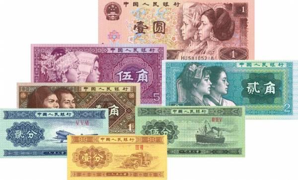 1 - 5 Fen, 1 - 5 Jiao, 1 Yuan China Währungsreform 1953-1996