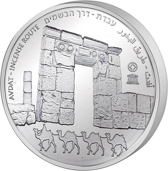 1 New Schekel Israel Avdat-Nationalpark