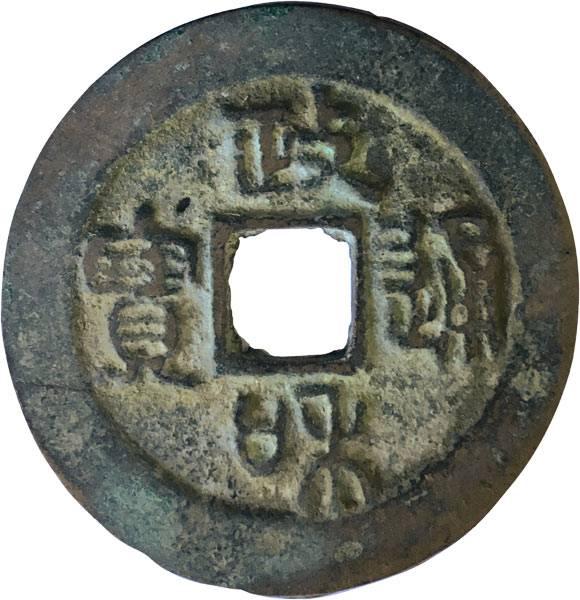 Käschmünze China nördl. Song-Dynastie